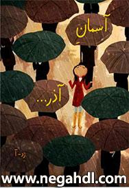 رمان آسمان آذر