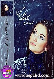 دانلود رمان تمنای نگاهم راباورکن - www.negahdl.com