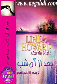 دانلود رمان بعد از آن شب