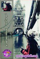 رمان اسم من آتریسا