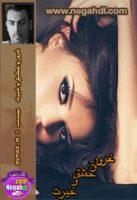 رمان غرور و عشق و غیرت