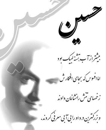 امام حسین ع در کلام شریعتی - www.negahdl.com