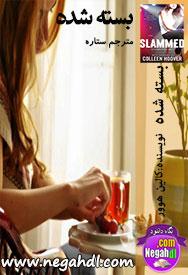 دانلود رمان بسته شده - www.negahdl.com