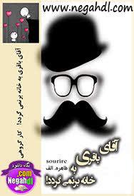 رمان آقای باقری به خانه برنمی گردد