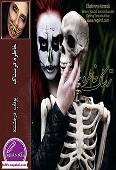 دانلود رمان خاطره ترسناک