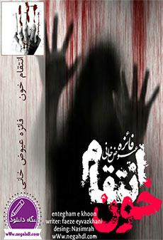 دانلود رمان انتقام خون