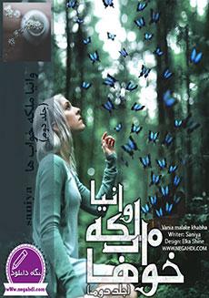 دانلود رمان وانیا ملکه خواب ها جلد دوم