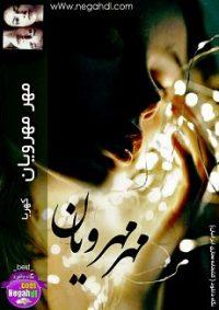 رمان مهر مهرویان