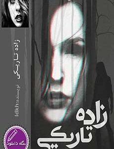 دانلود رمان زاده تاریکی | ldkh کاربر انجمن نگاه دانلود