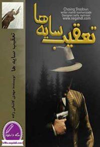 رمان تعقیب سایه ها