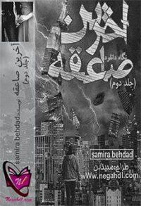 رمان آخرین صاعقه جلد دوم