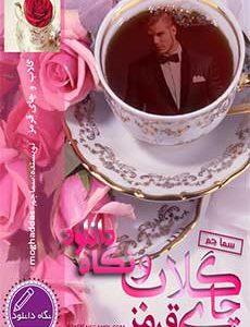دانلود رمان گلاب و چای قرمز | سما جم