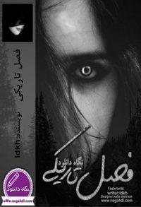رمان فصل تاریکی