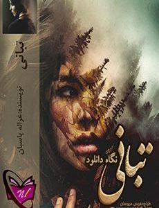 دانلود رمان تبانی غزاله پاسبان