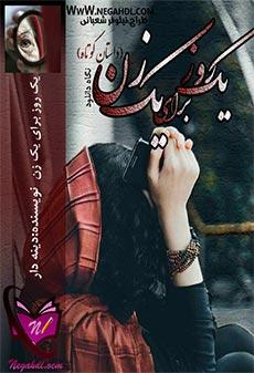 دانلود رمان کوتاه یک روز برای یک زن