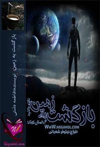 داستان کوتاه بازگشت به زمین