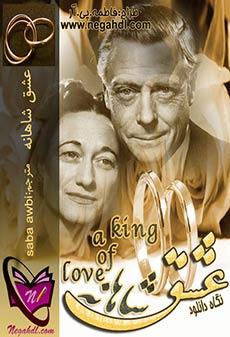 دانلود ترجمه داستان کوتاه عشق شاهانه