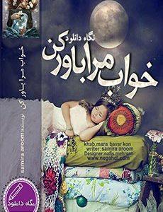 دانلود رمان خواب مرا باور کن