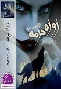 رمان زوزه در مه جلد اول