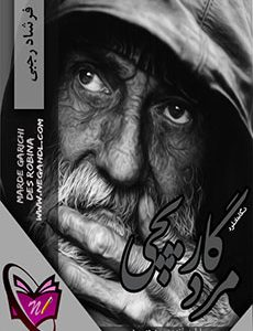 دانلود رمان مرد گاریچی ویژه نگاه دانلود