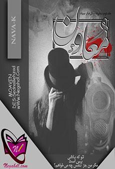 دانلود رمان معاون ( جلد دوم شانزده سال فکر سیاه ) ویژه نگاه دانلود
