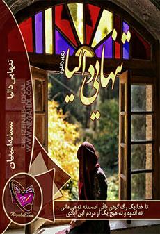 دانلود رمان تنهایی دالیا | سمانه امینیان ویژه نگاه دانلود
