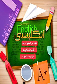 دانلود کتاب اموزشی لقمه ای از انگلیسی نهم