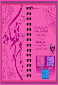 مجله آذر ماه زبان از قلم می گوید
