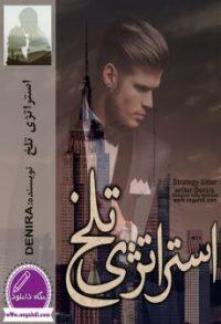 رمان استراتژی تلخ ( جلد دوم رمان ملکه مافیا )