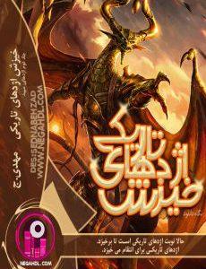 دانلود رمان خیزش اژدهای تاریکی ( جلد دوم اژدهای سپید )