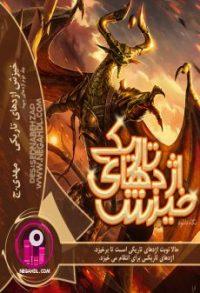 رمان خیزش اژدهای تاریکی ( جلد دوم اژدهای سپید )