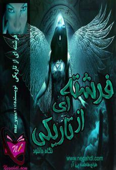 دانلود رمان فرشته ای از تاریکی