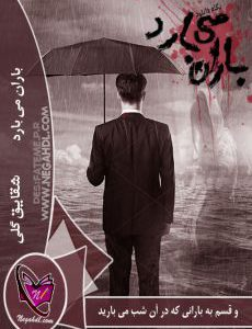 دانلود رمان باران می بارد