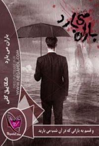 رمان باران می بارد