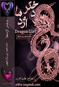 دانلود رمان دختر اژدها