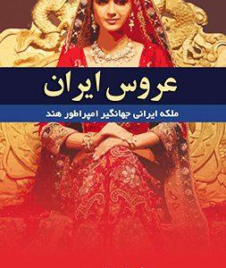 دانلود رمان عروس ایران