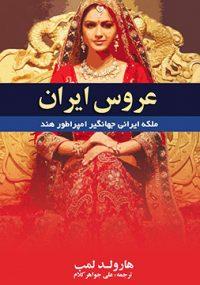 رمان عروس ایران