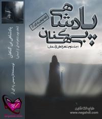 رمان پادشاهی بی گناهان