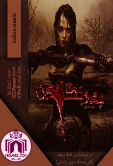 دانلود رمان به رنگ خون