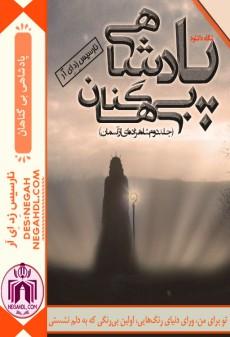 دانلود رمان پادشاهی بی گناهان ( جلد دوم شاهزاده ای از آسمان )