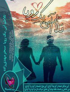 دانلود رمان تلاطم آبی یک رویا