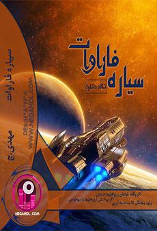 رمان سیاره فاراوات