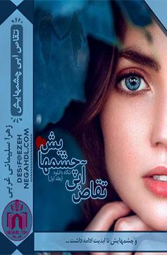 رمان تقاص آبی چشمهایش