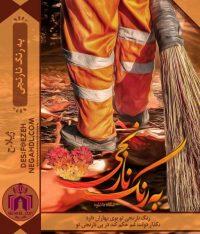 رمان به رنگ نارنجی