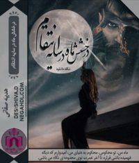رمان درخشش ماه در سایهی انتقام