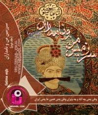 رمان سرزمین من و نامداران (جلد 2)